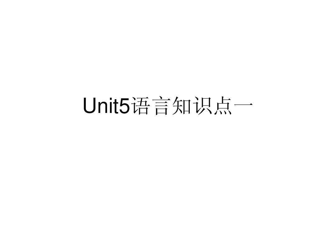Unit5语言知识点一
