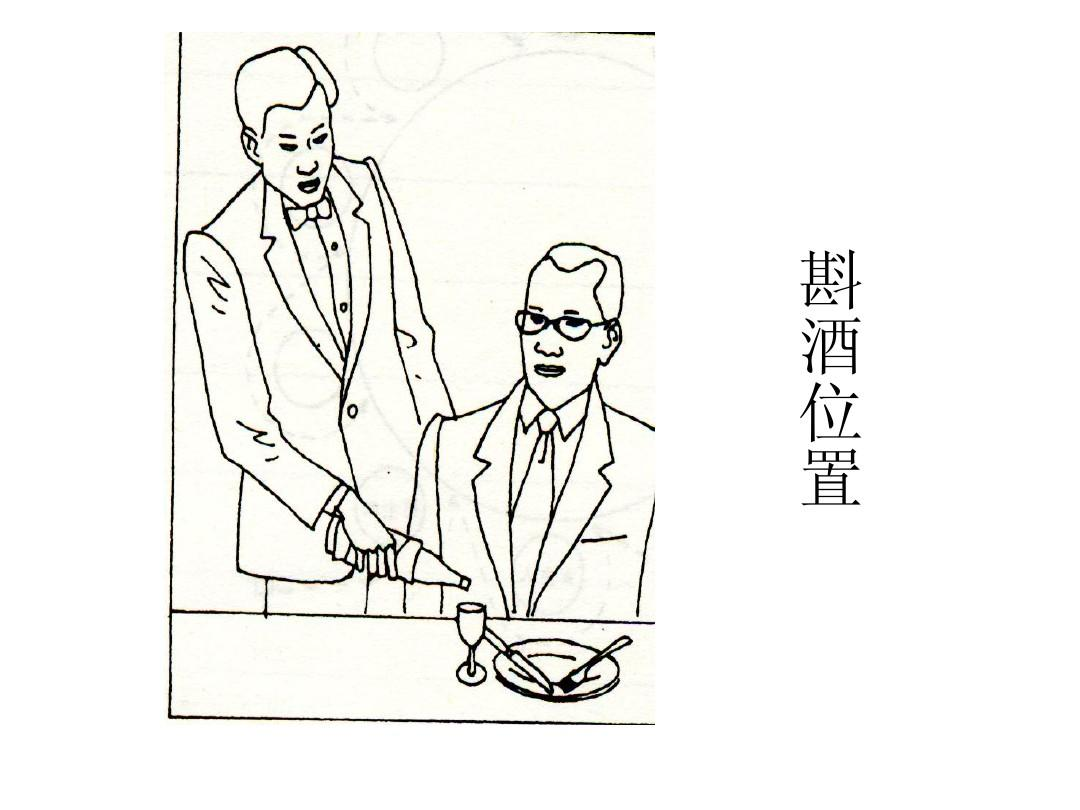 西餐上菜礼仪图片
