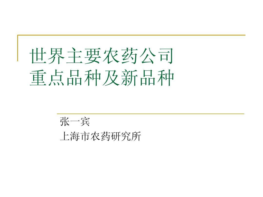 世界主要农药公司重点品种及新品种