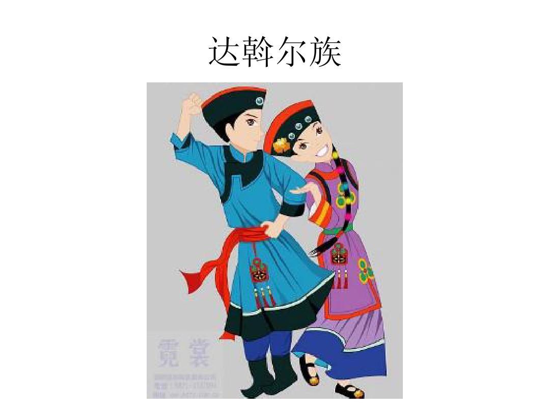 绚丽多彩的民族服饰pptsiren漫画图片