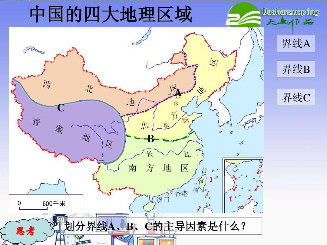 读我国四大地理区域划分图,回答下列问题.图片