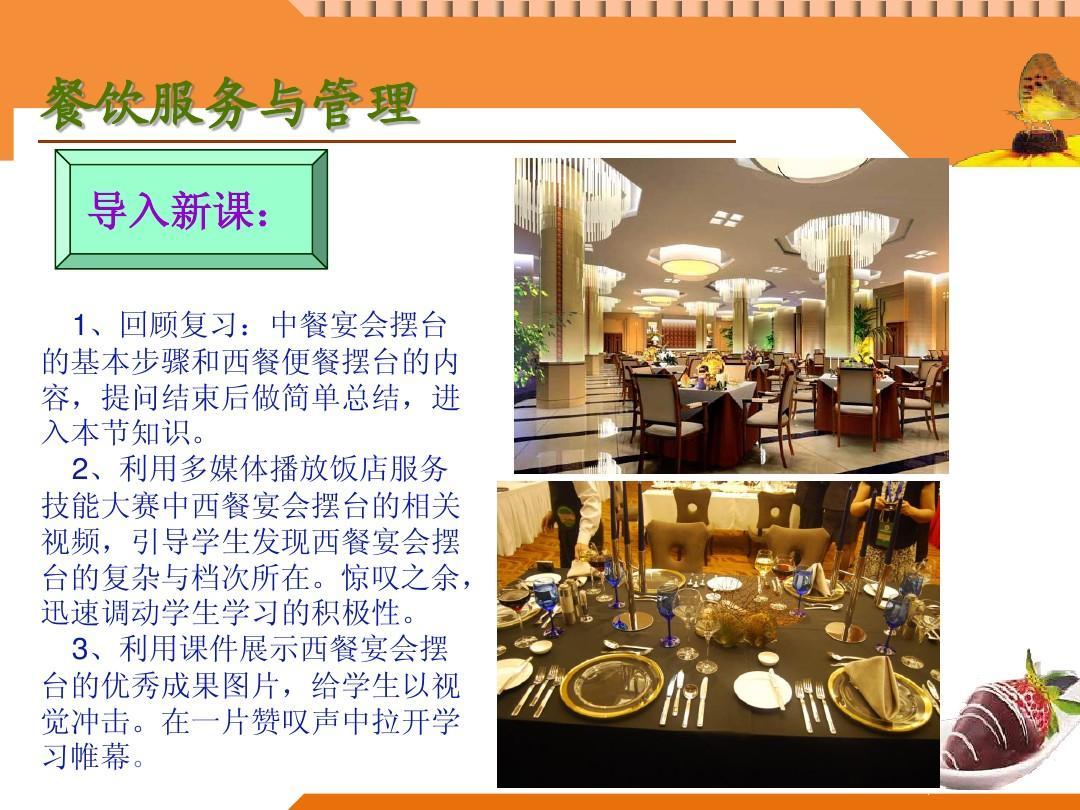 餐饮服务与管理 导入新课: 1,回顾复习:中餐宴会摆台 的基本步骤和图片