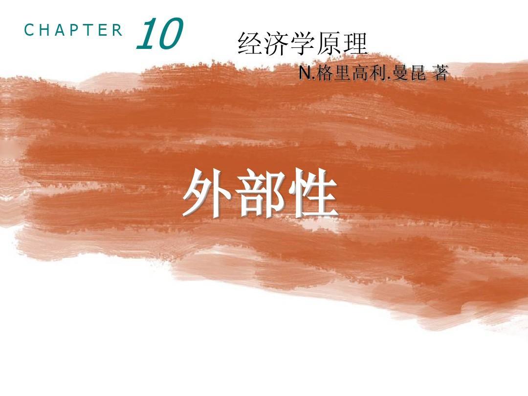 曼昆微观-ch10-外部性PPT