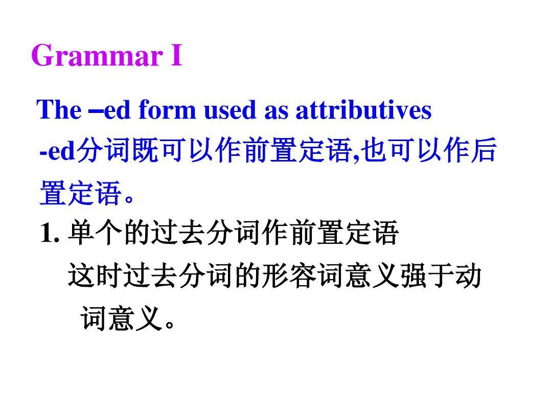 单个的过去分词作前置定语这时过去分词的形容词意义强于动词意义.