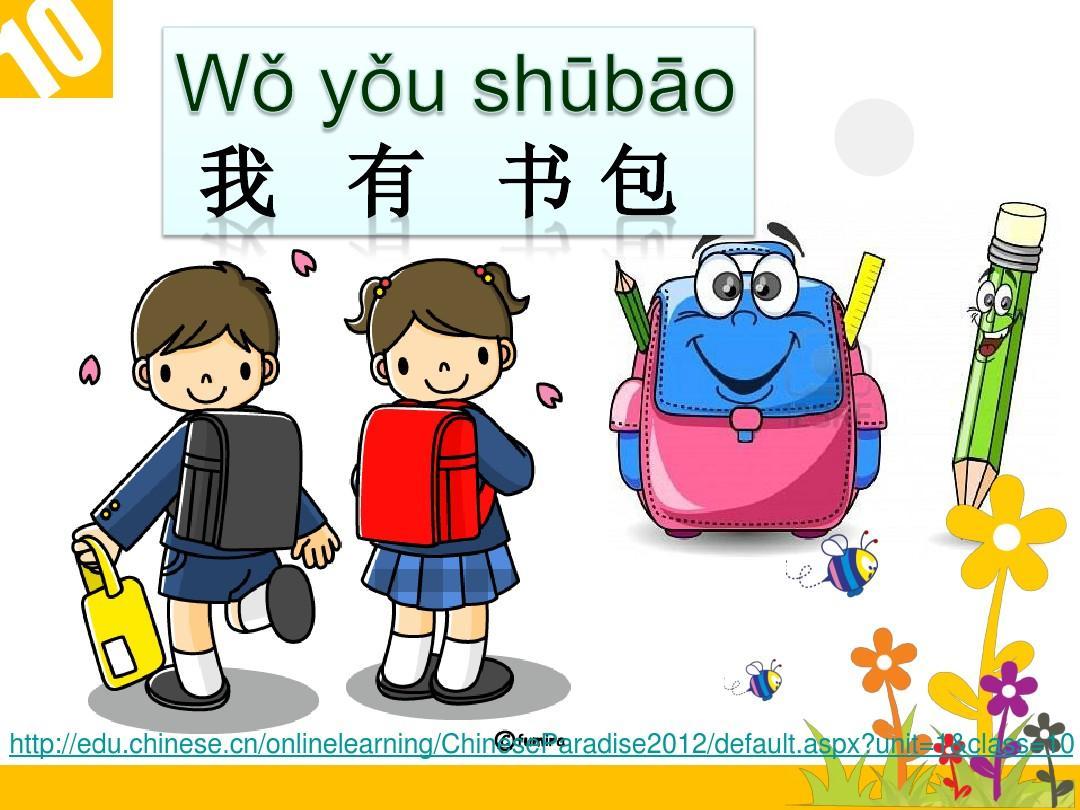汉语乐园第十课, 我有书包