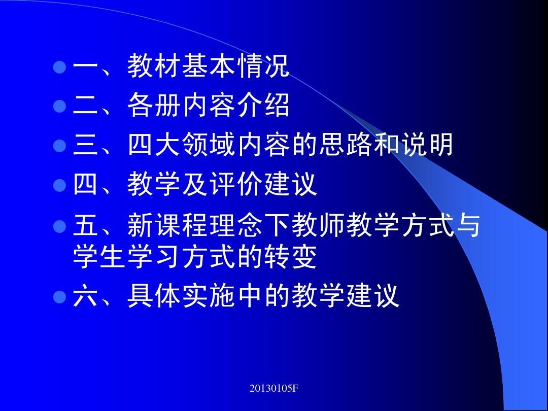 新标准教材华东师大版课程教辅v标准教学介绍与数学初中ppt广州初中建议图片