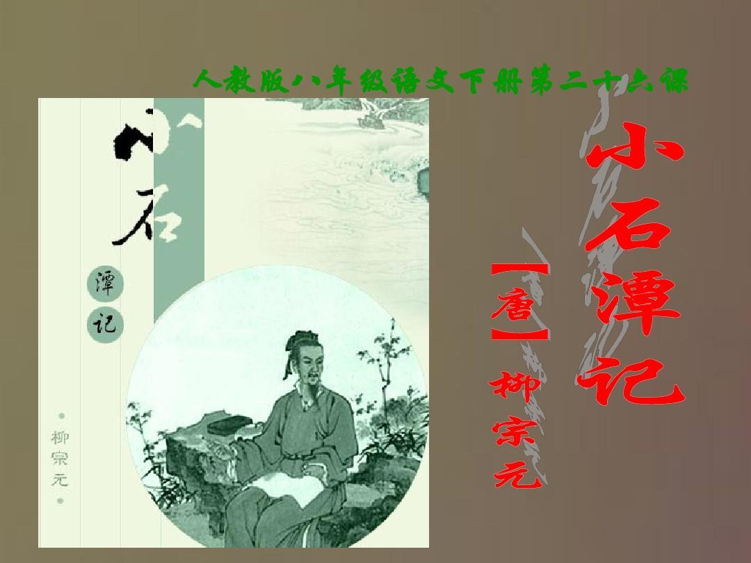 新人教版八年级语文下册 25 小石潭记(课件3)