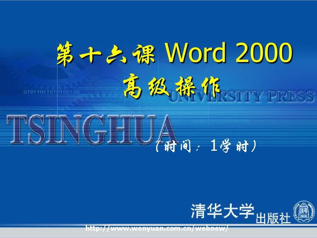 《电脑综合使用教程与上机指导》第16课:Word 2000高级操作PPT