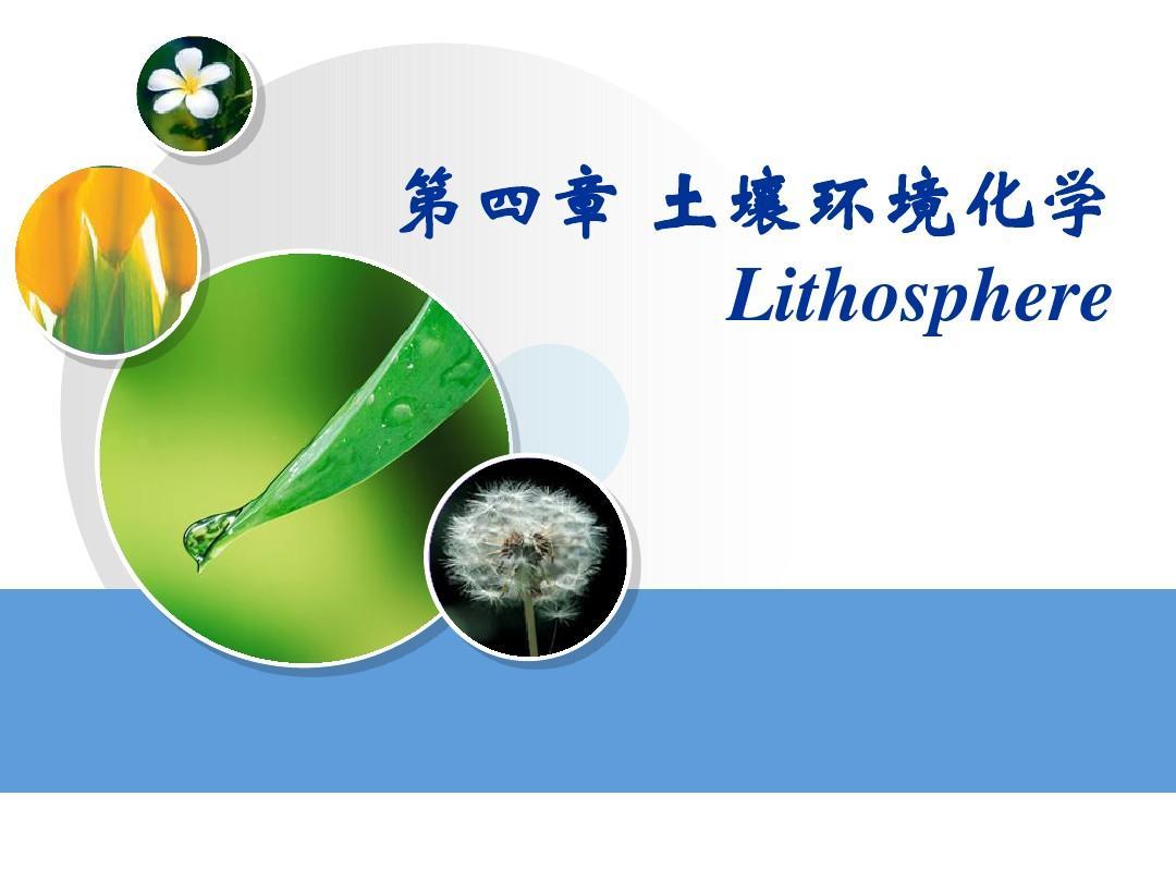 第4章 土壤环境化学2011