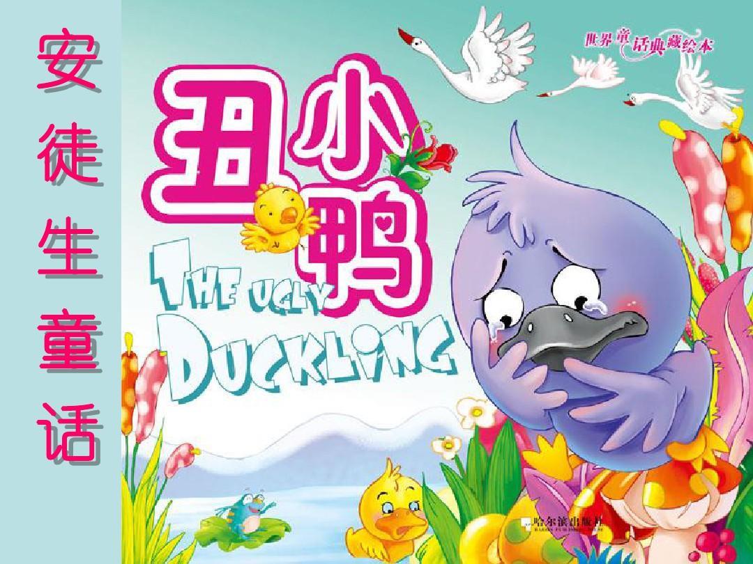 年级二下册故事青蛙王子丑小鸭童话安徒生语文读后感安徒生初中的童话v年级好句图片