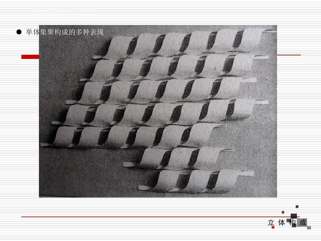 经管营销 生产/经营管理 立体构成-半立体ppt  板式结构的集聚构成图片