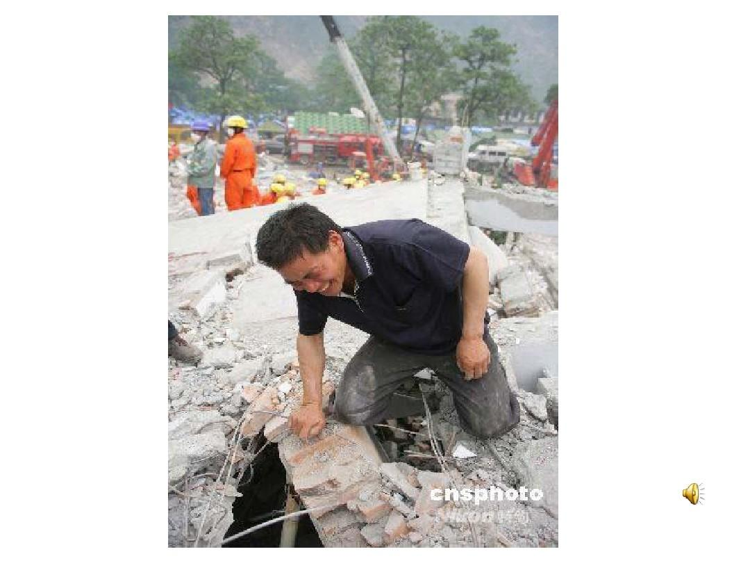 地震中的父与子_地震中的父与子ppt大