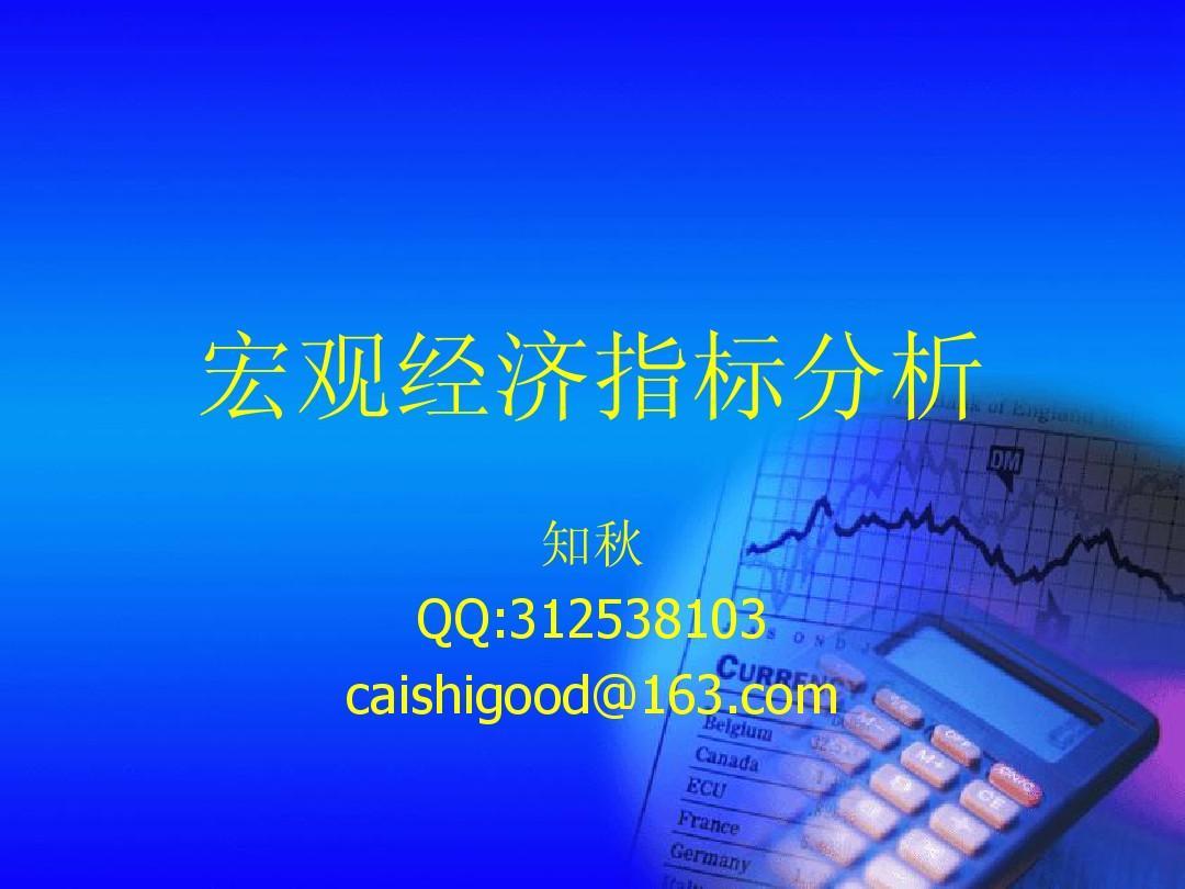 宏观经济指标分析讲义(2)