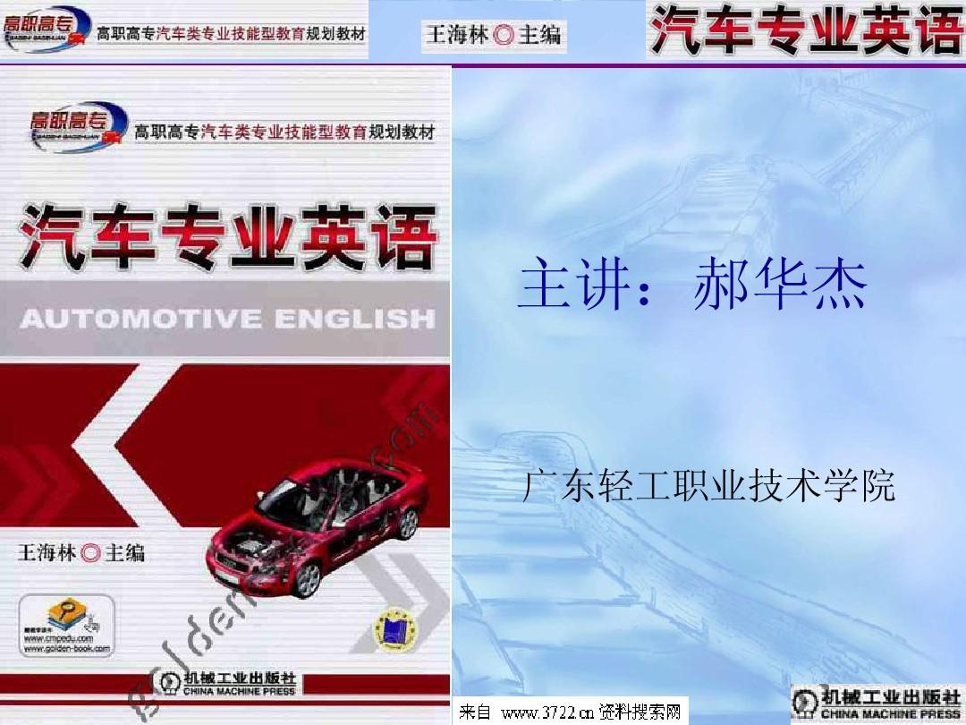 汽车资料-汽车专业英语(PPT 23页)3.77MB