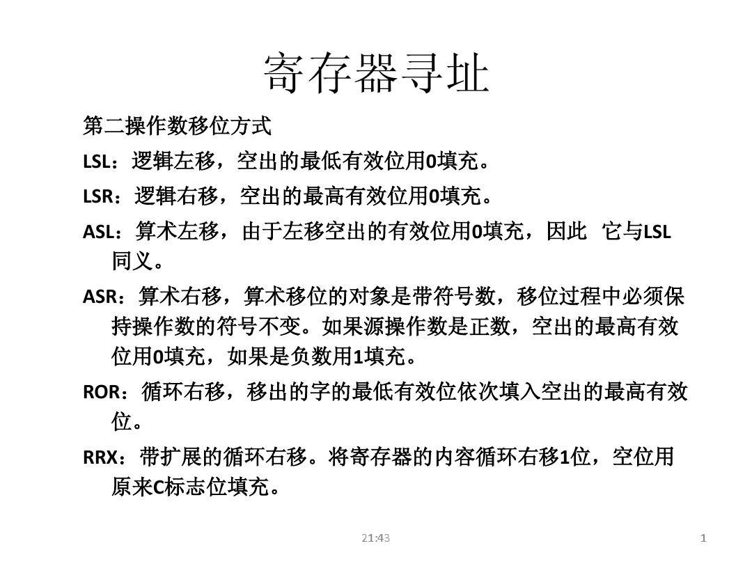 中国矿业大学 嵌入式复习资料