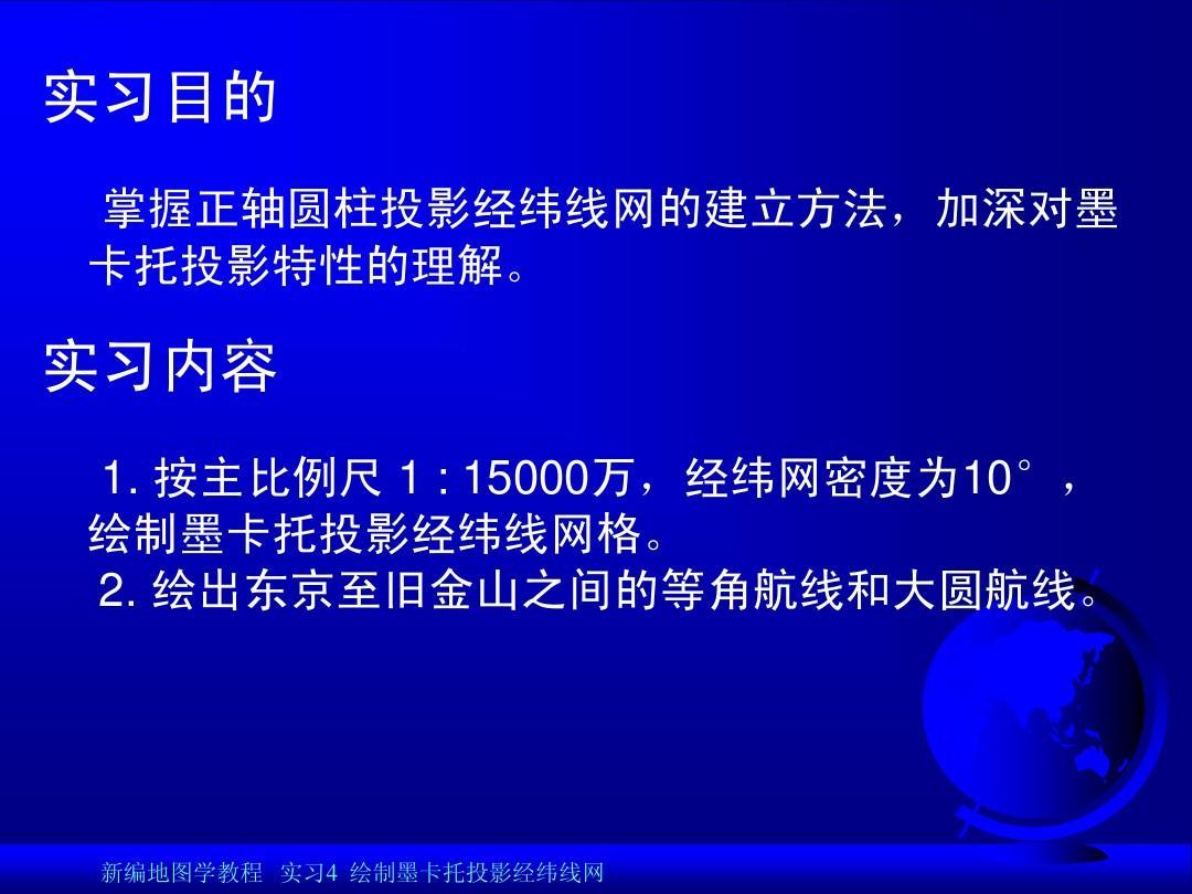 投影四墨卡托实习上海柏鋆建筑设计有限公司图片
