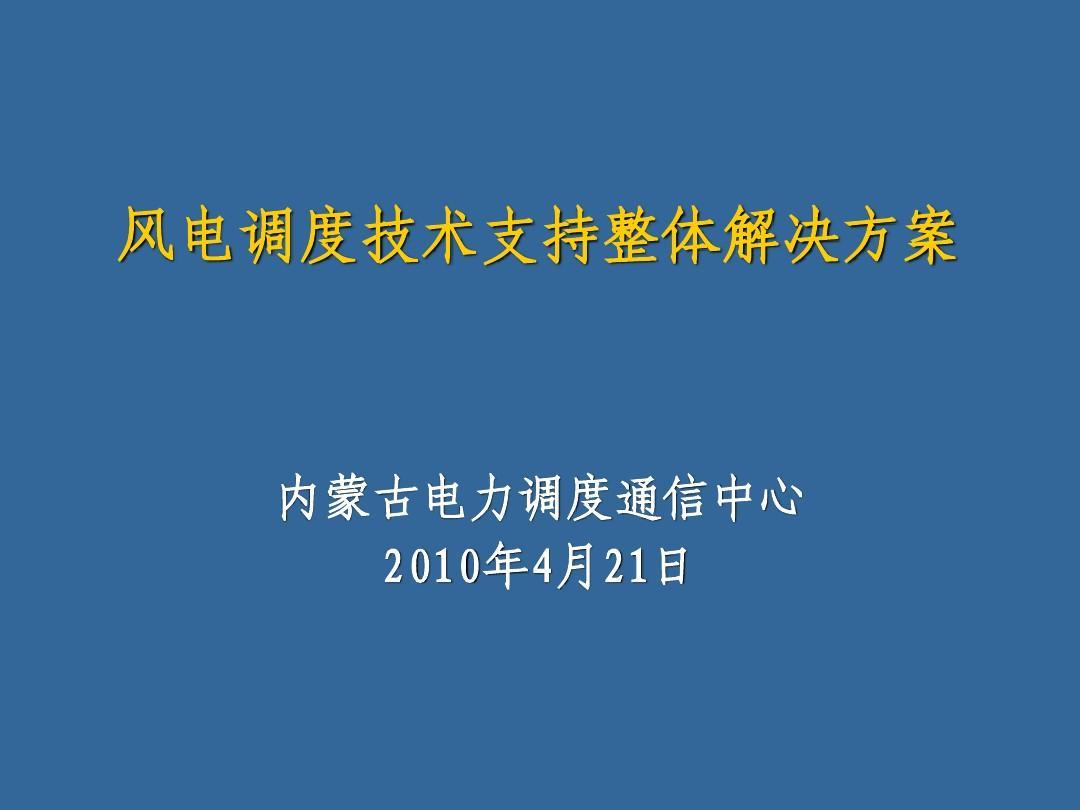 内蒙古电网风电调度技术支持整体解