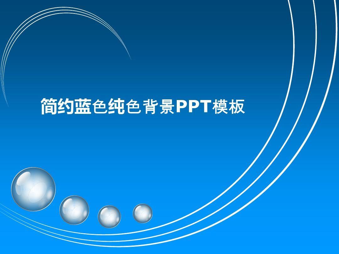 小学语文计划书_简约蓝色纯色背景PPT模板_word文档在线阅读与下载_文档网