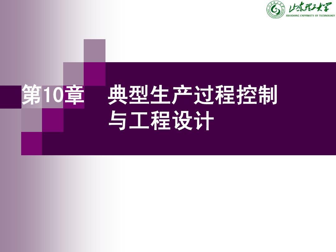 第10章_典型过程控制系统设计PPT