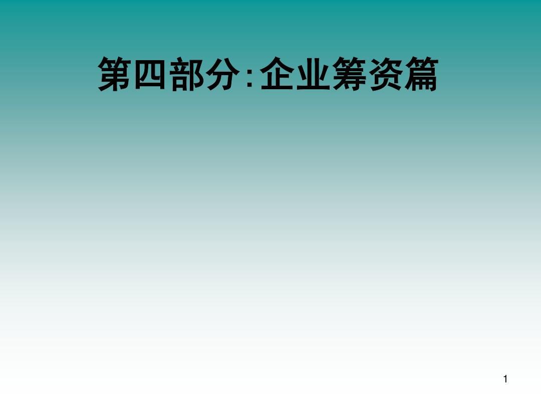 案例10重庆水务发行债券PPT