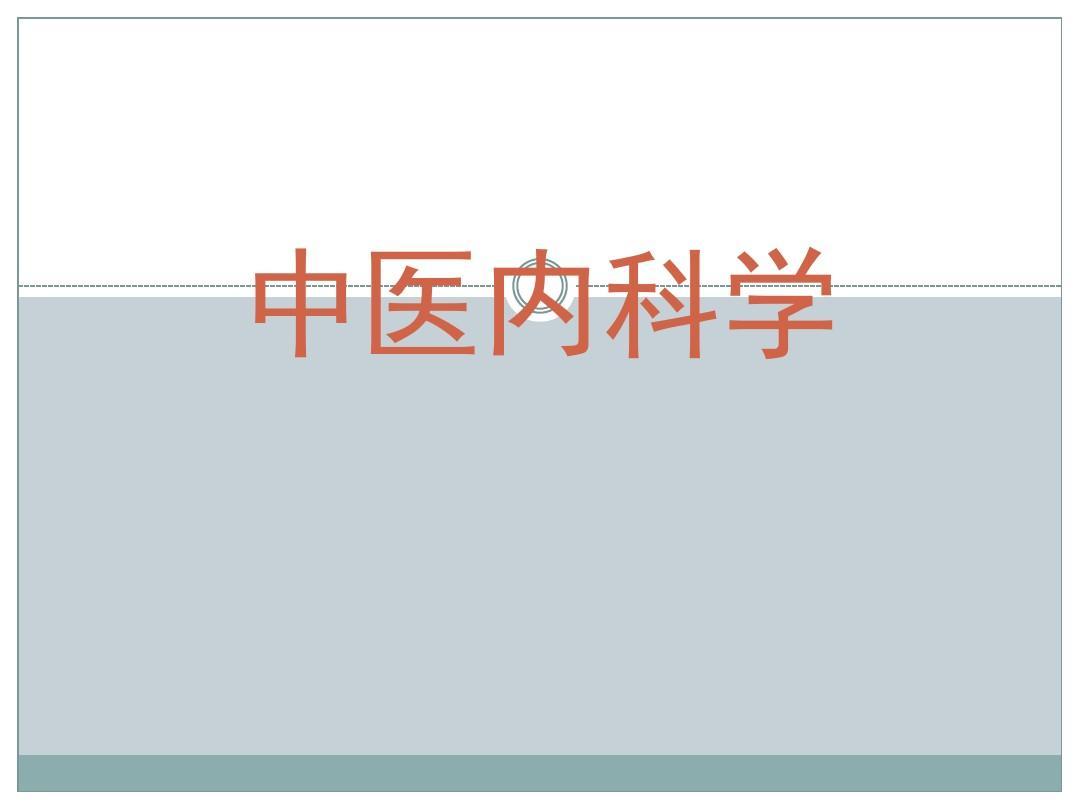 中医内科学-03-04痴呆PPT