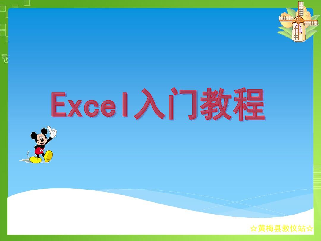 史上最全的Excel入门教程PPT_word文档在线阅