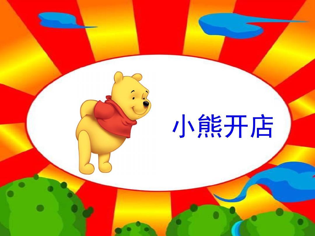 最新北师大版数学二年级上册《小熊开店》ppt精品课件1