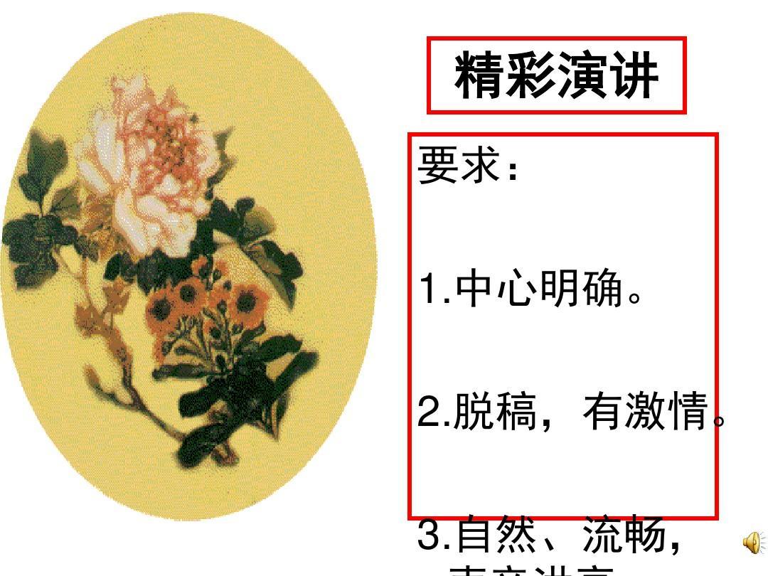 神的一滴ppt实用课件32在马克思墓前的讲话教学设计图片