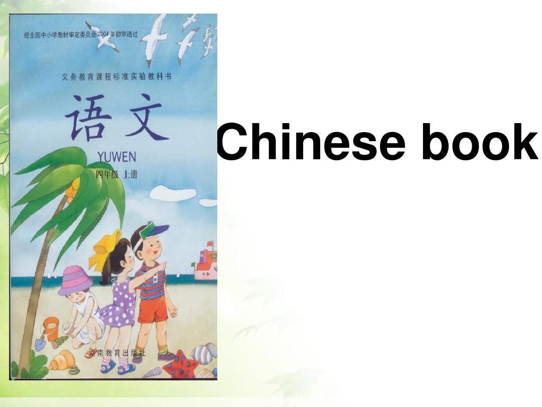 新人教版pep小学英语四年级上册7unit2_my_schoolbag图片