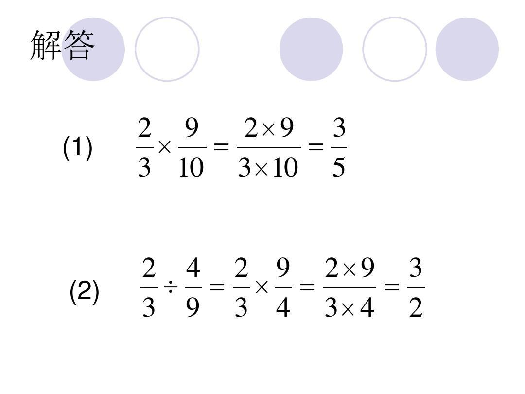 2015教材湘教版八除法上1.2年秋的分式与年级乘法(13张ppt)lol电子竞技课件图片