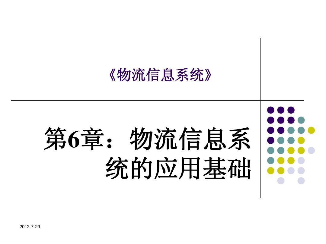 《物流信息系统》(王道平)课件  第6章