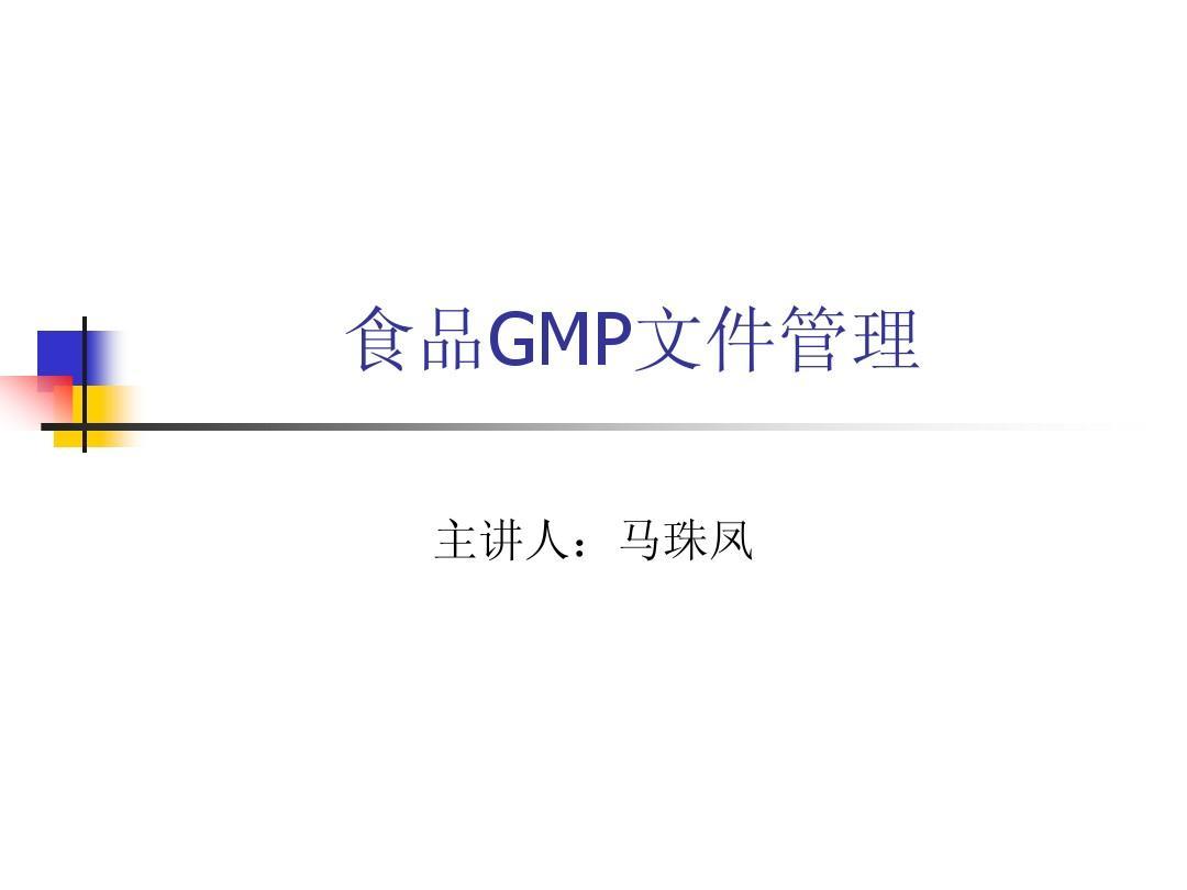 食品GMP文件管理PPT