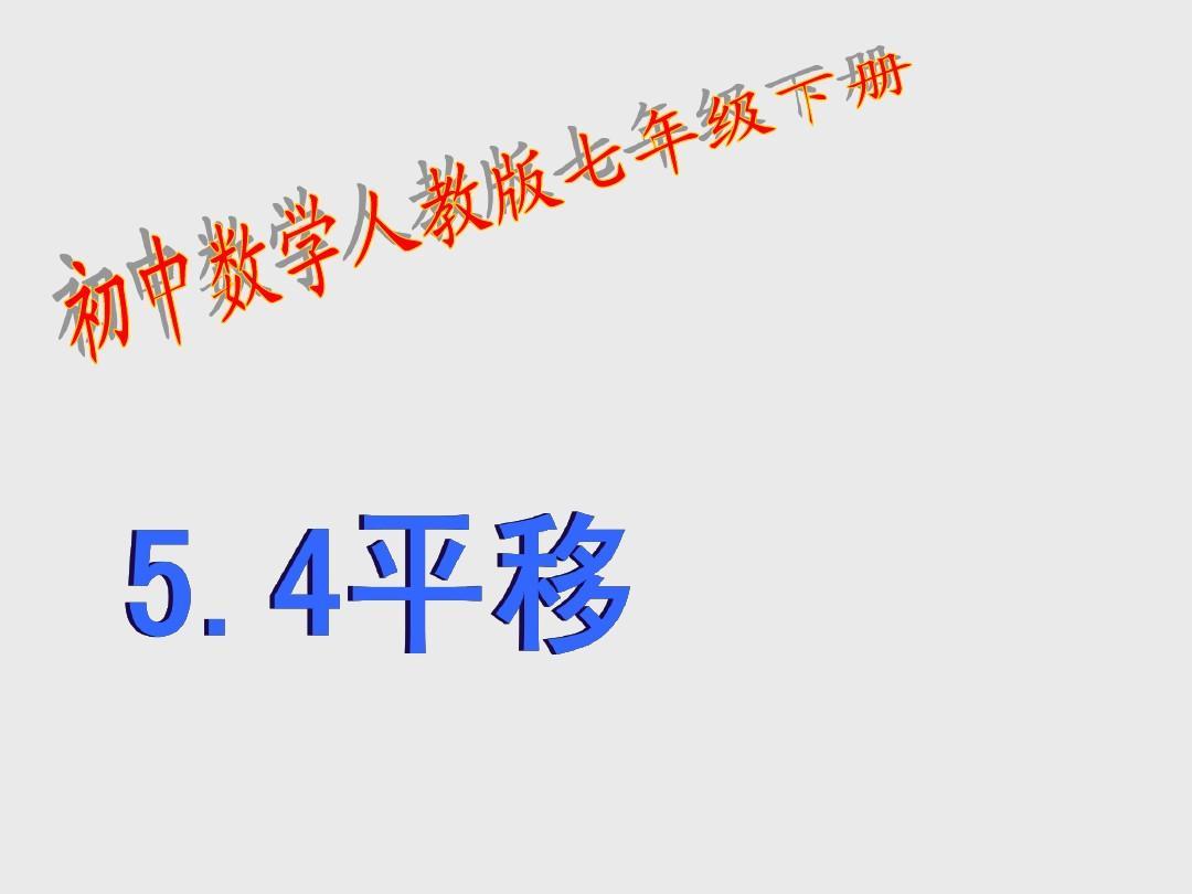 人教版七年级数学下册5.4平移(ppt课件)