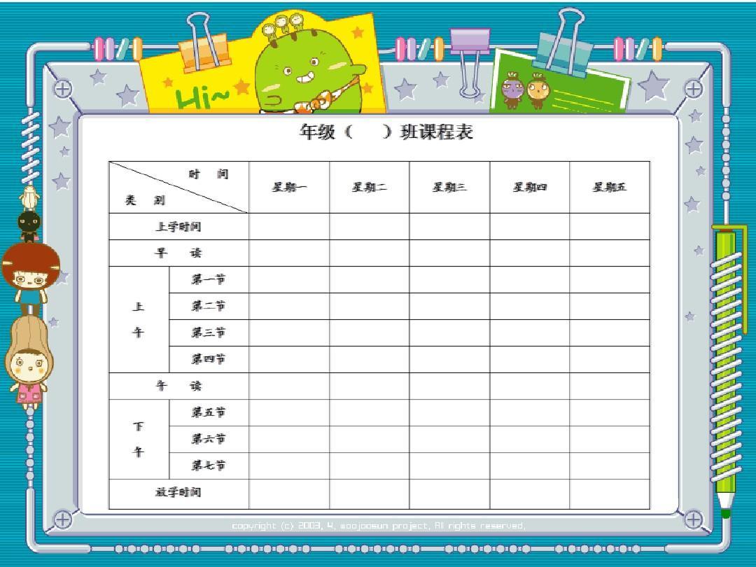 小学课程表表格_谁能帮我做个小学生课程表的格式啊-谁能给我个小学五六年级的 ...