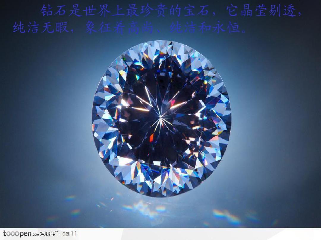 人教版三年级语文下册《七颗钻石》课件ppt