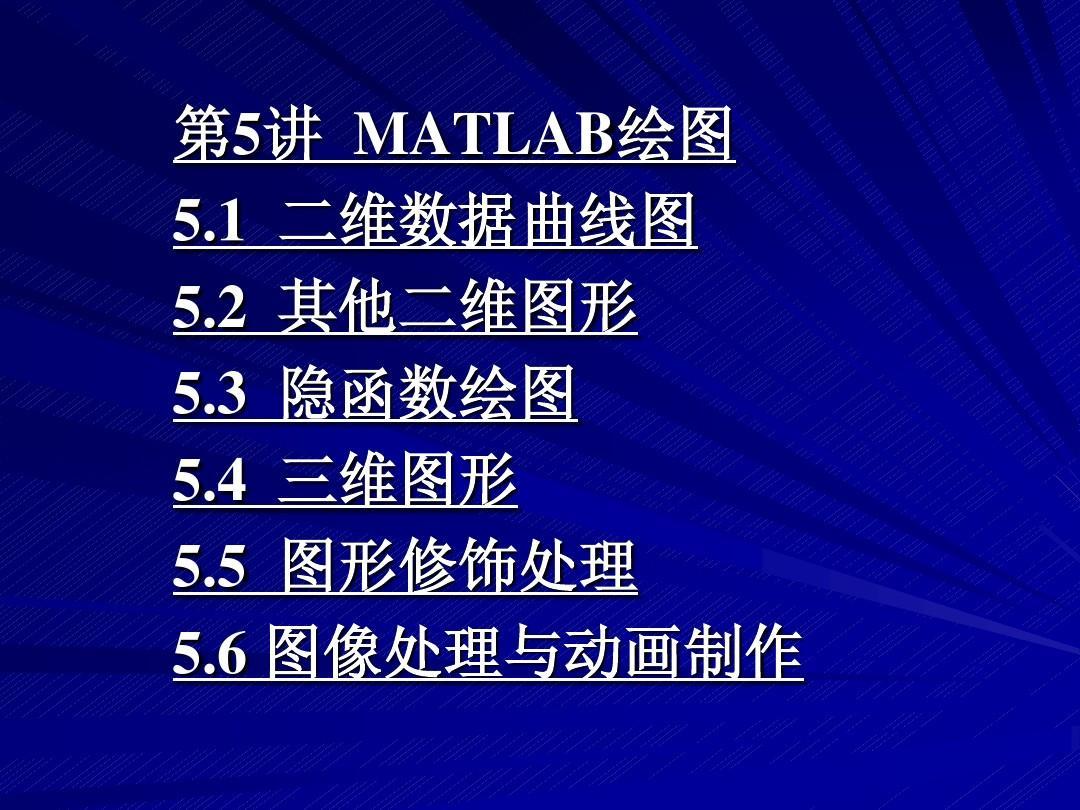 第5讲_Matlab制图
