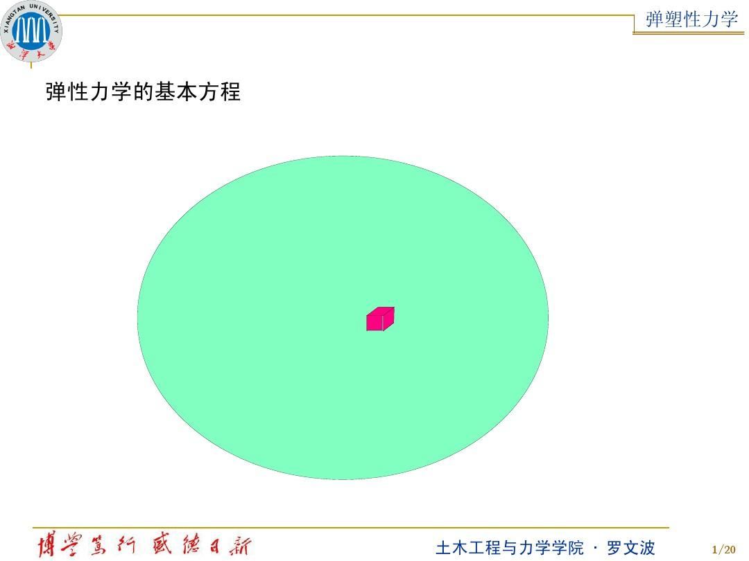 07 基本方程