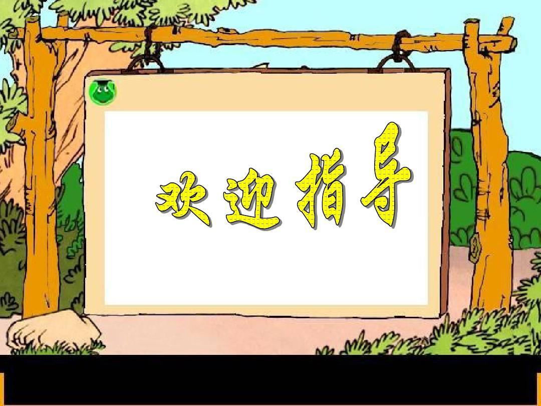 北师大版二年级语文上册《丁丁冬冬学识字(一)》ppt演示课件