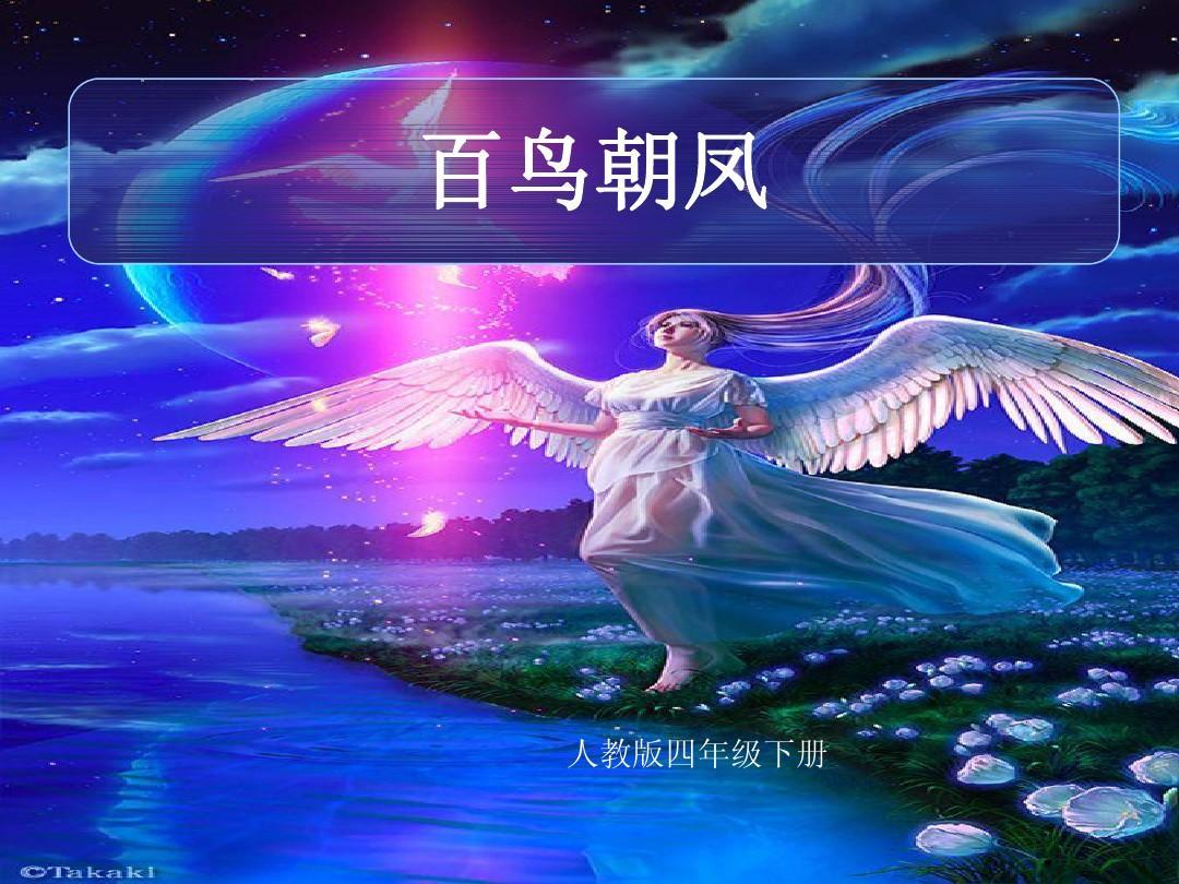 百鸟朝凤课件PPT