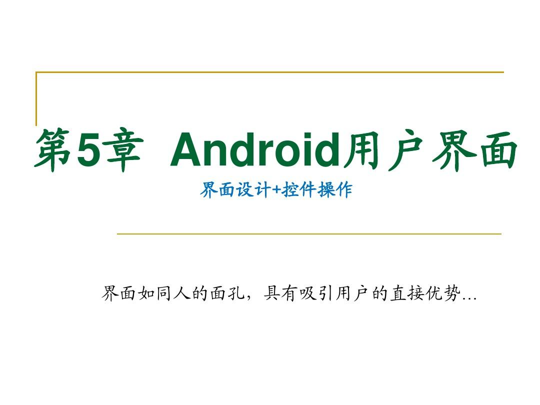 第5章Android用户界面