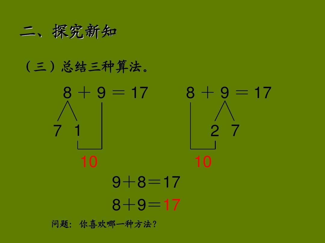 年级教版一新人数学上册20以内的进位加法例题三89ppt浦澧许丽珍初中图片