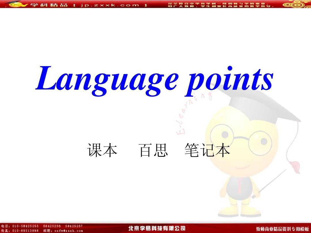 【全套5份】英语课件 新人教版必修一第一单元:Unit 1 Friendship-Language points