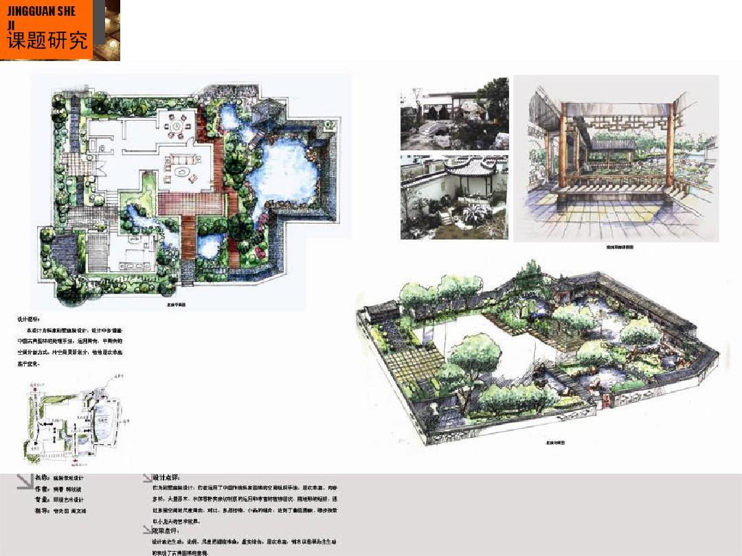 园林景观庭院设计案例ppt图片