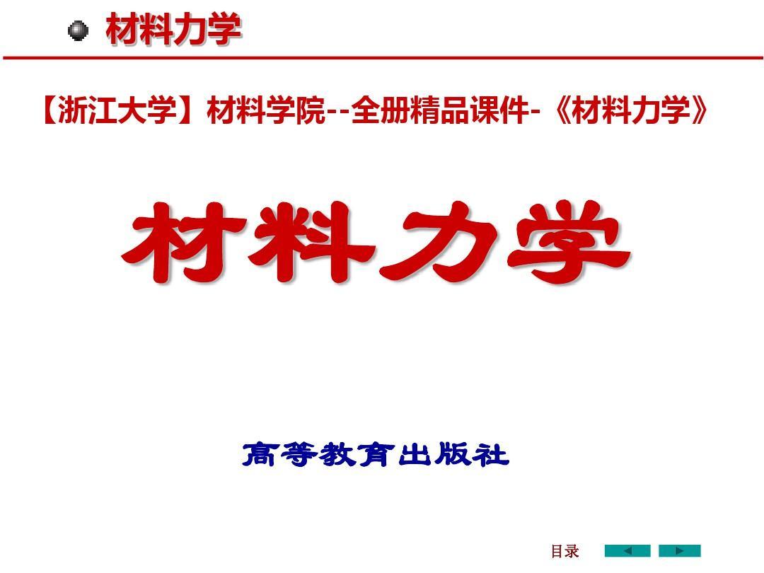 《材料力学》精品课程(全册)第二章  拉伸、压缩与剪切(1)