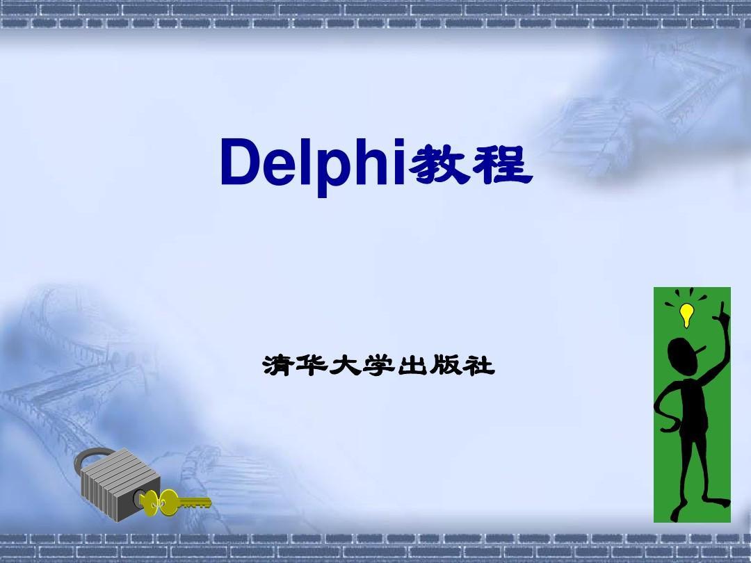 Delphi教程(清华版)
