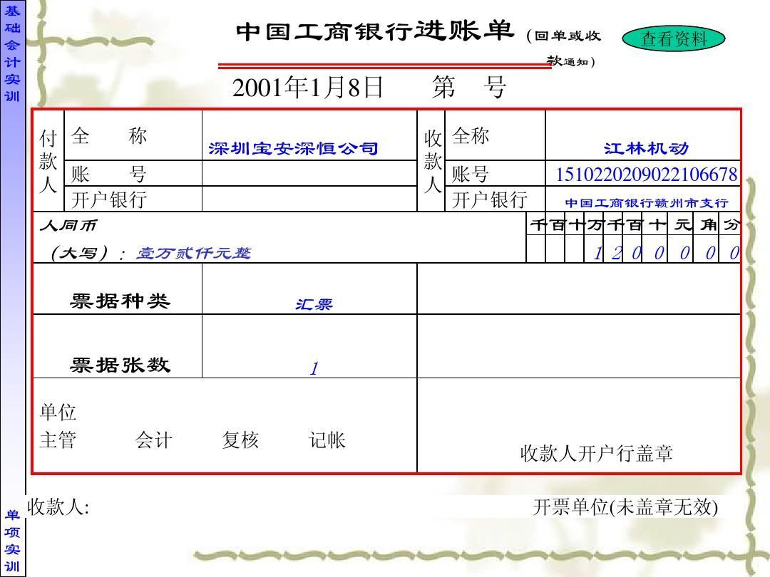 中国工商银行对账单_中国工商银行进账单(回单或收PPT_word文档在线阅读与下载_无忧文档