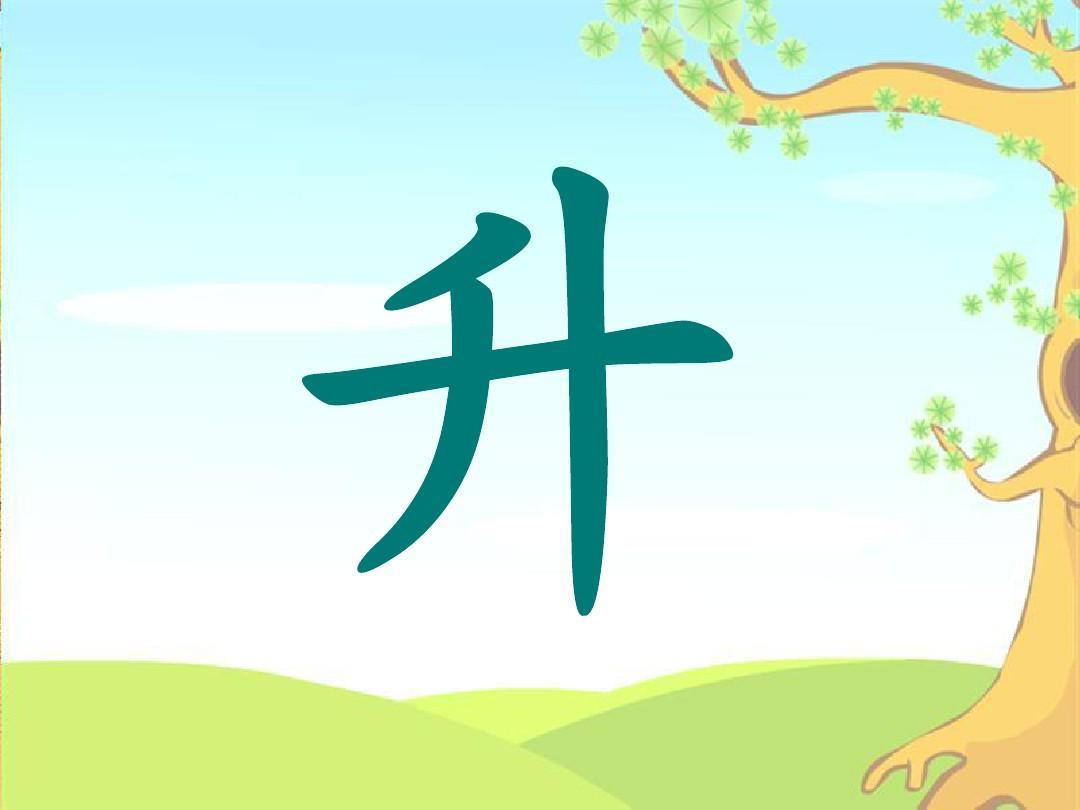 (北京版)一年级语文上册课件 升国旗 1ppt图片
