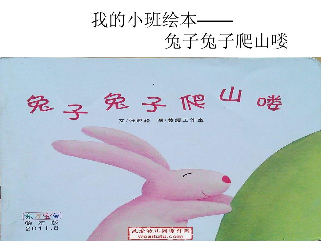 我的兔子绘本青蛙兔子爬山喽小班上没有世界会怎样图片
