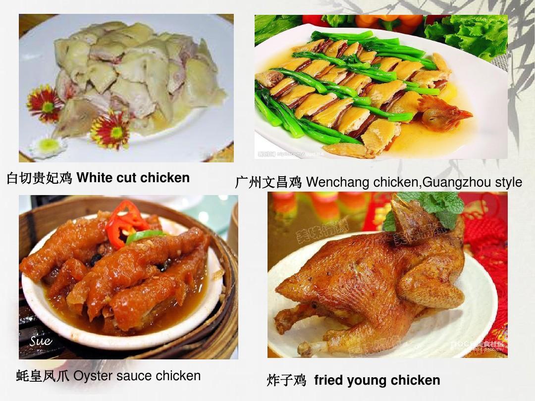 国美中中大食介绍海珠英文美食图片