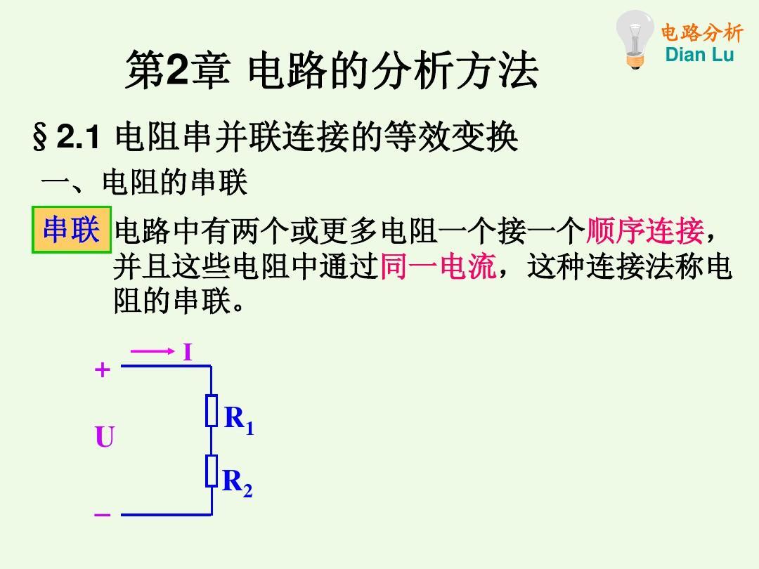 第2章 电路的分析方法